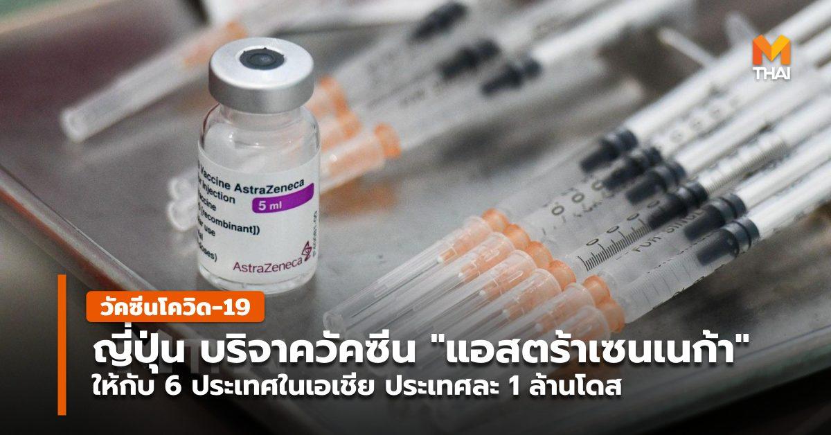 ญี่ปุ่น วัคซีนโควิด-19 เเอสตร้าเซเนกา
