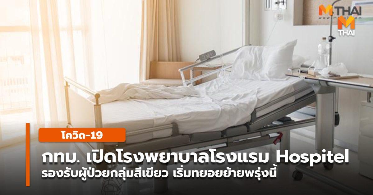 Hospitel กทม. สถานการณ์โควิด-19 โควิด-19 โรงพยาบาล