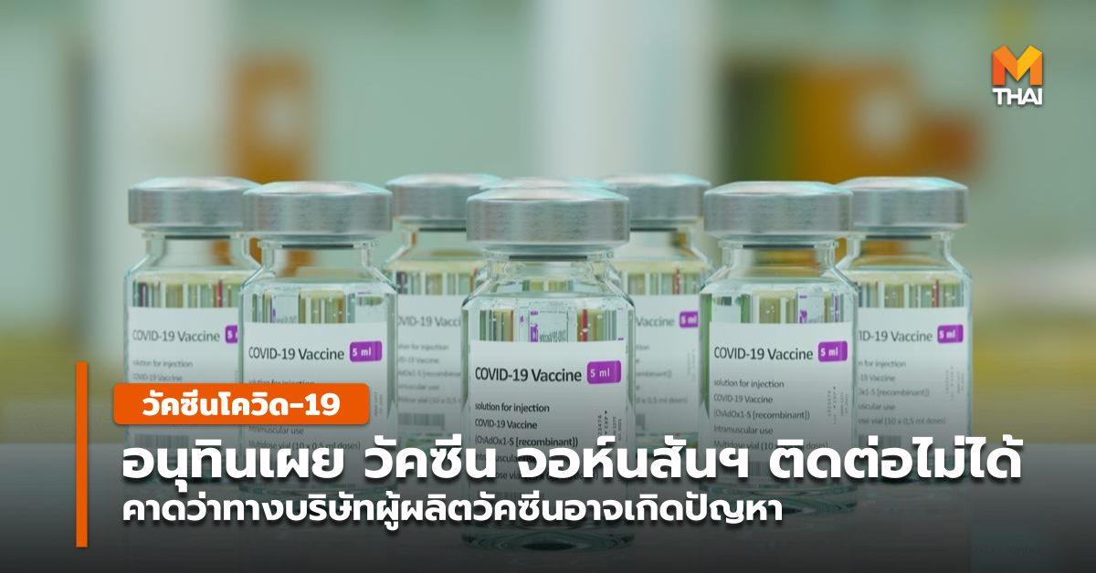 กระทรวงสาธารณสุข วัคซีนโควิด-19 โควิด-19