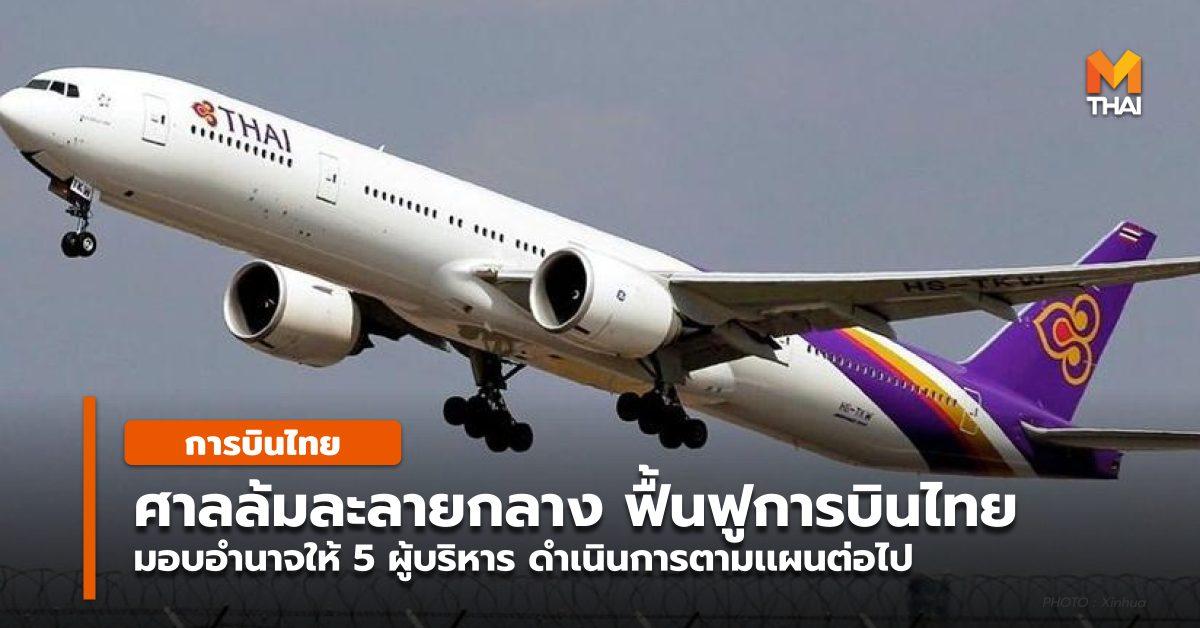 การบินไทย ศาลล้มละลายกลาง เเผนฟื้นฟูกิจการ
