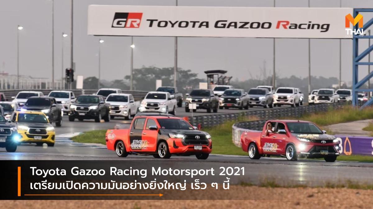 Toyota Toyota Gazoo Racing Toyota Gazoo Racing Motorsport 2021 มอเตอร์สปอร์ต โตโยต้า โตโยต้า กาซู เรซซิ่ง โตโยต้า กาซู เรซซิ่ง มอเตอร์สปอร์ต 2021