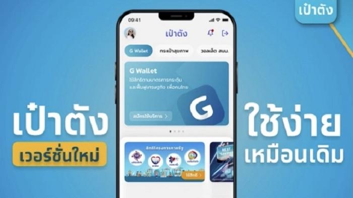 ธนาคารกรุงไทย ยืนยันตัวตนเป๋าตัง เป๋าตัง