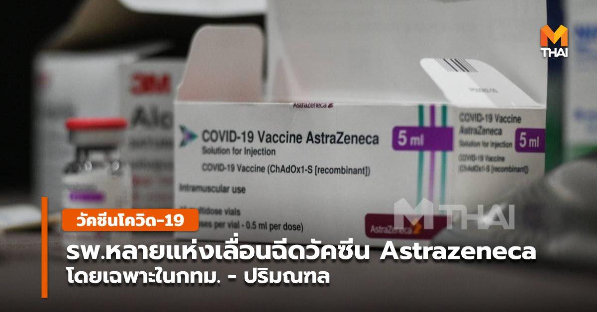 วัคซีนโควิด-19 แอสตราเซเนกา