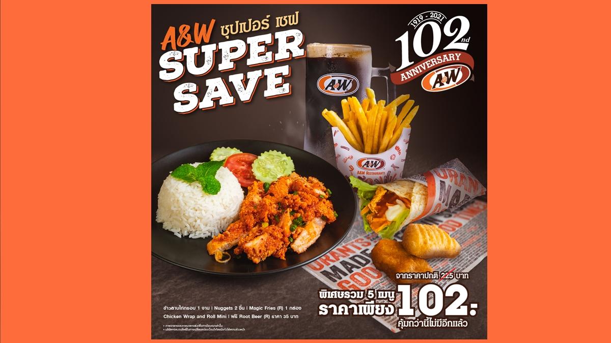 A&W SUPER SAVE โปรโมชั่น