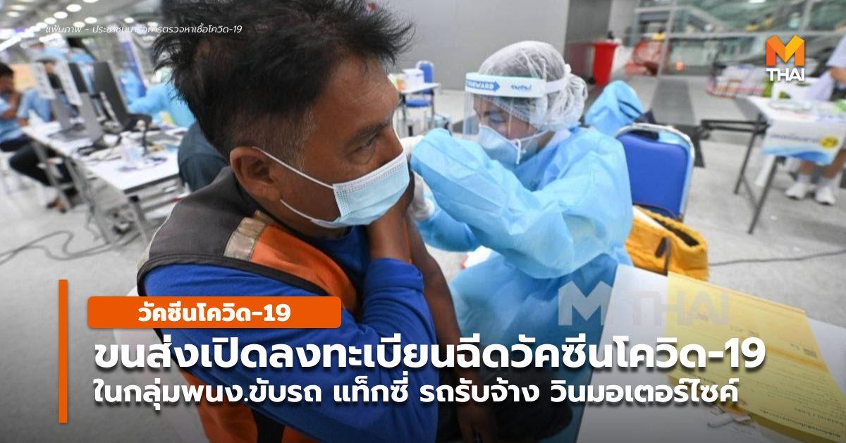 กรมการขนส่งทางบก ลงทะเบียนวัคซีน วัคซีนโควิด-19