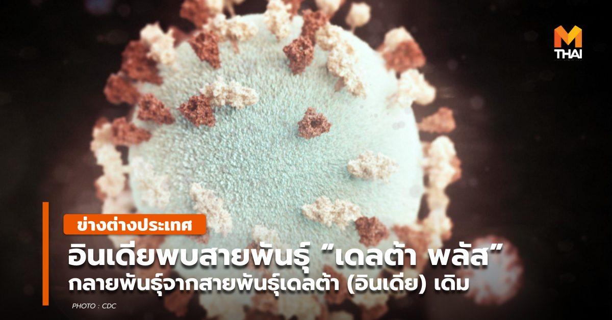 AY.1 B.1.617.2 สายพันธุ์อินเดีย สายพันเดลต้า สายพันเดลต้าพลัส โควิด-19