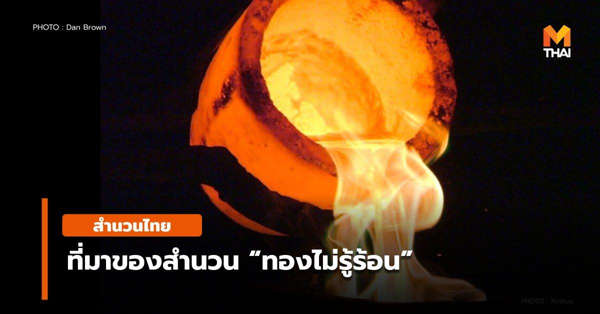 ทองไม่รู้ร้อน สำนวนไทย