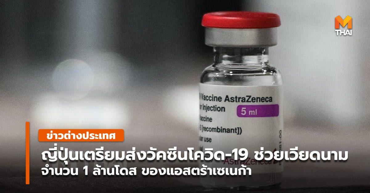 AstraZeneca ญี่ปุ่น วัคซีนแอสตราเซเนกา วัคซีนโควิด-19