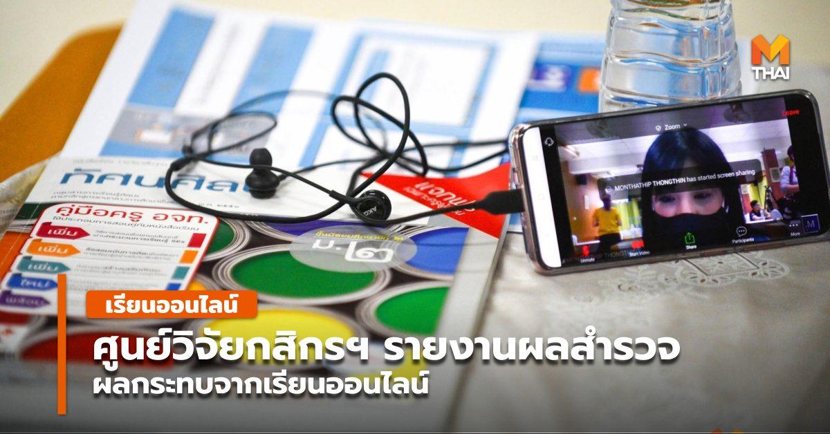 ศูนย์วิจัยกสิกรไทย เรียนออนไลน์