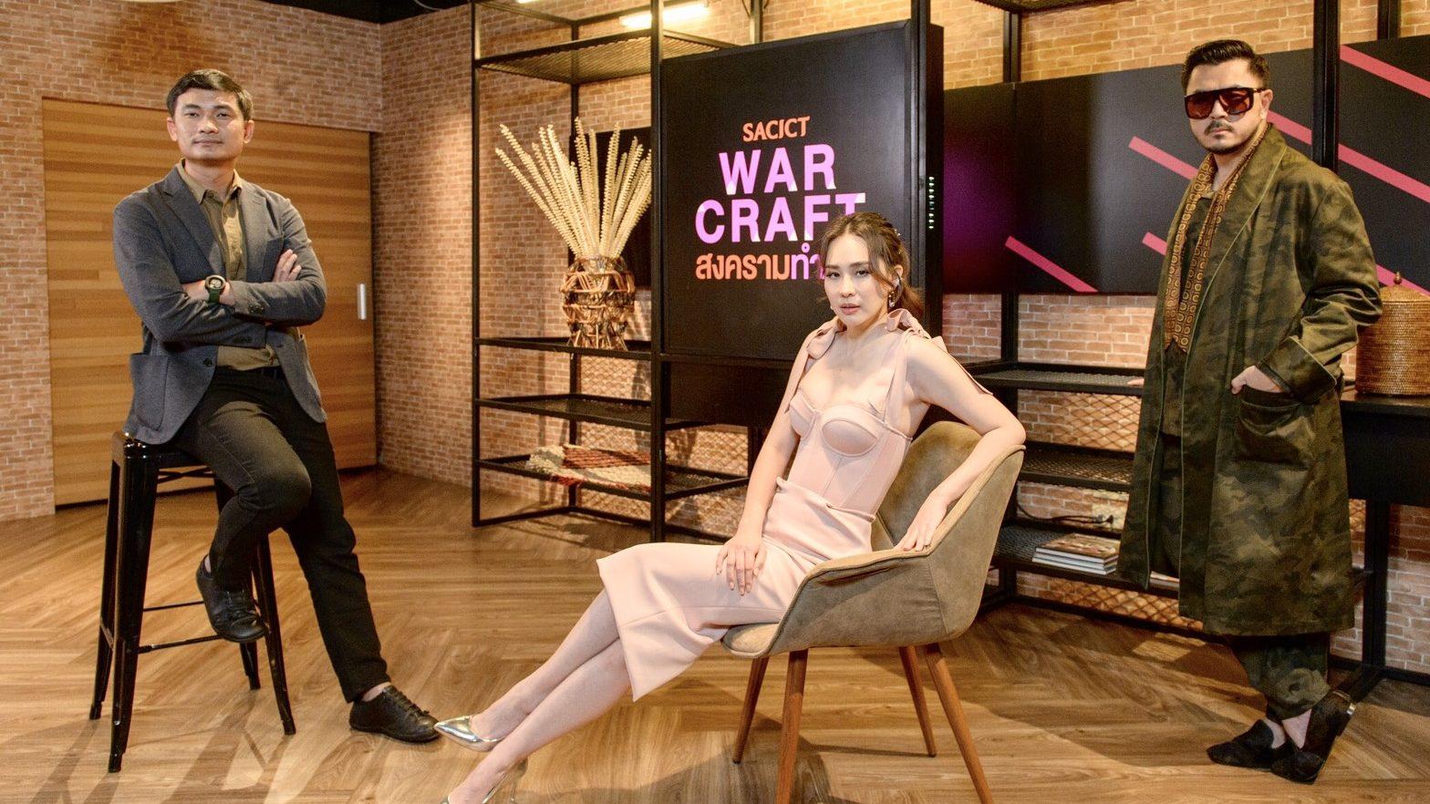SACICT WAR CRAFT สงครามทำมือ