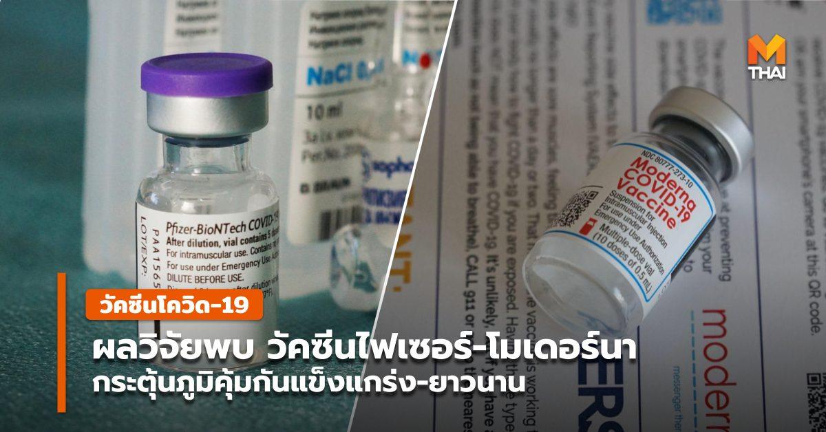 วัคซีนโควิด-19 วัคซีนโมเดอร์นา วัคซีนไฟเซอร์