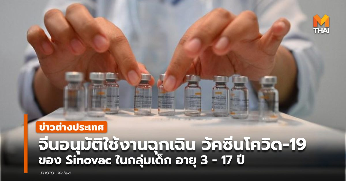 SinoVac วัคซีนโควิด-19