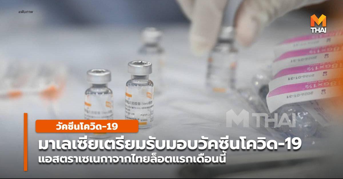 AstraZeneca มาเลเซีย วัคซีนโควิด-19