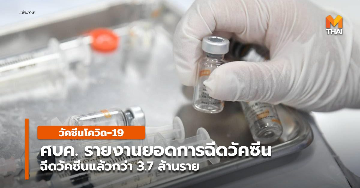 วัคซีนโควิด-19 ศบค.