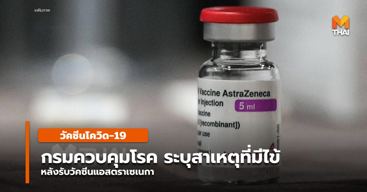 AstraZeneca วัคซีนโควิด-19