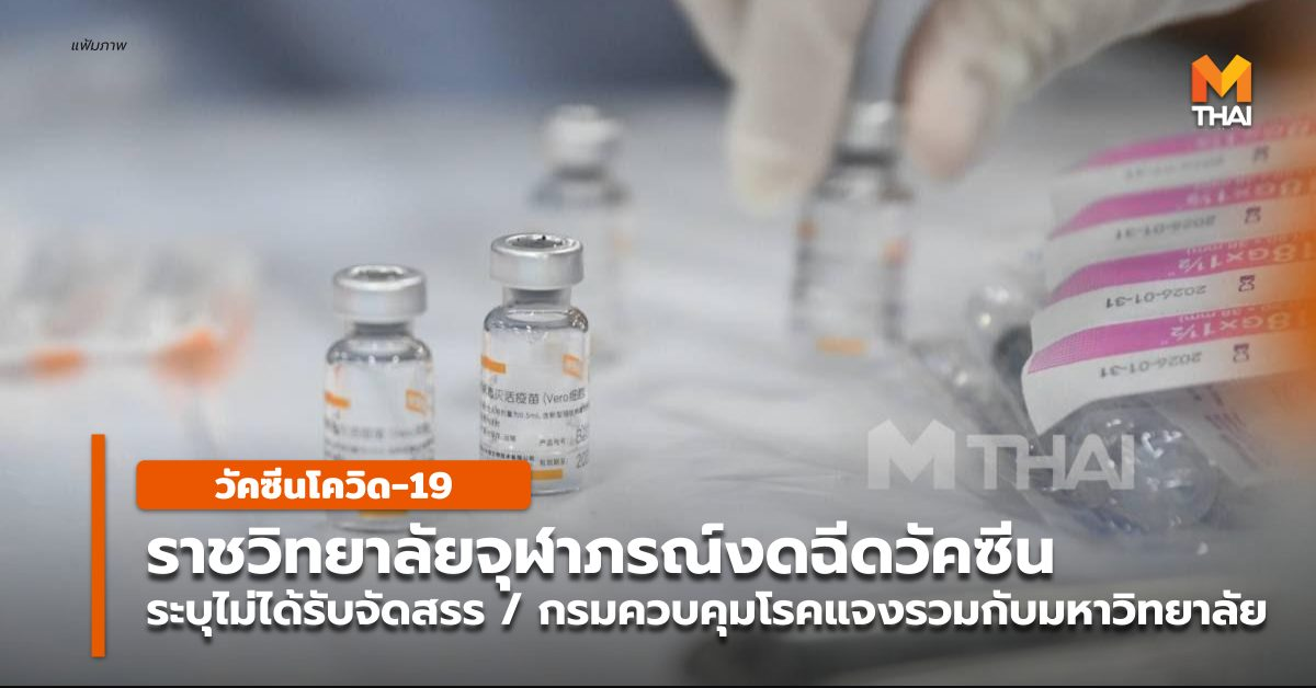 ราชวิทยาลัยจุฬาภรณ์ วัคซีนโควิด-19