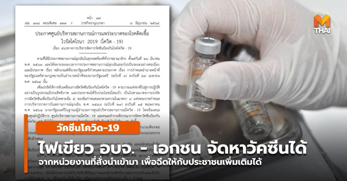 วัคซีนโควิด-19 องค์การบริการส่วนจังหวัด องค์การปกครองส่วนท้องถิ่น