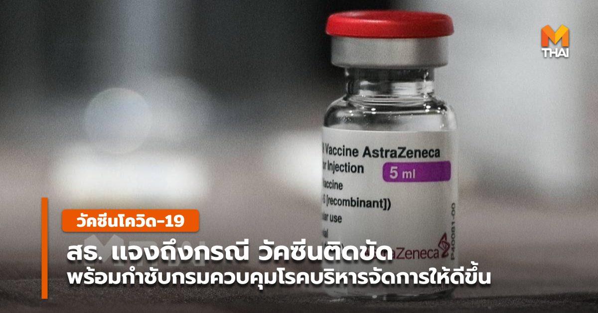 AstraZeneca วัคซีน