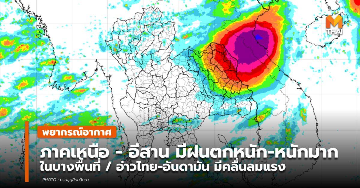 ข่าวพยากรณ์อากาศ พยากรณ์อากาศ พายุโซนร้อน สภาพอากาศวันนี้