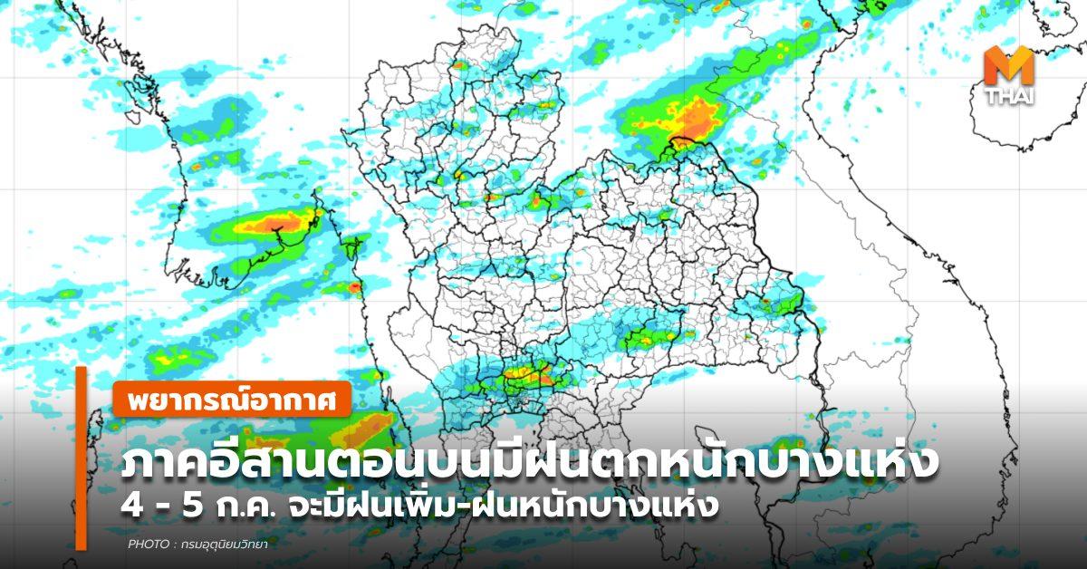 ข่าวพยากรณ์อากาศ พยากรณ์อากาศ พยากรณ์อากาศประจำวัน พยากรณ์อากาศวันนี้