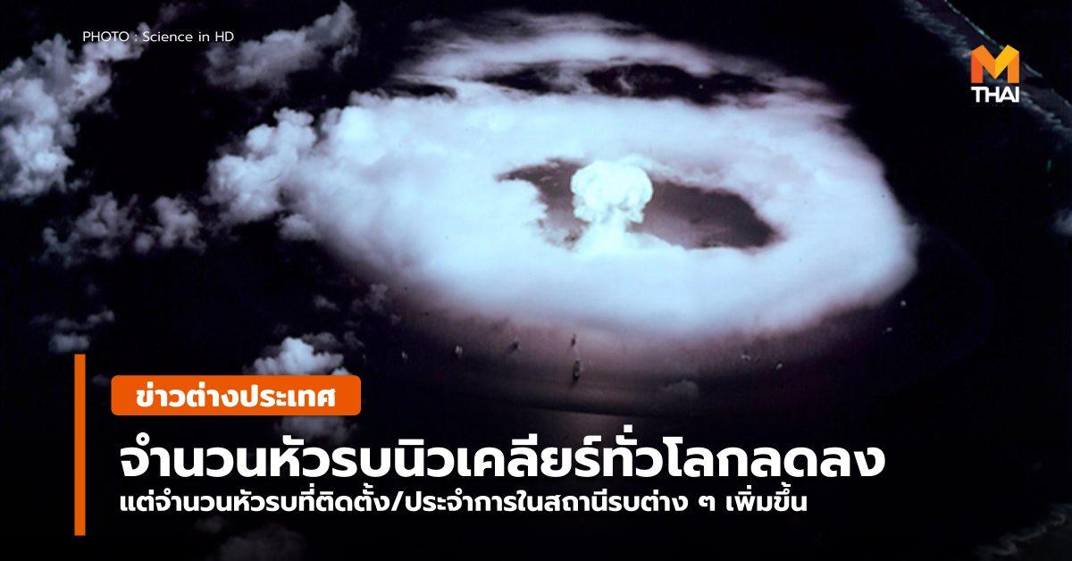 ข่าวต่างประเทศ หัวรบนิวเคลียร์