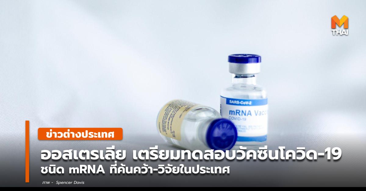 ข่าวต่างประเทศ ประเทศออสเตรเลีย วัคซีนโควิด-19