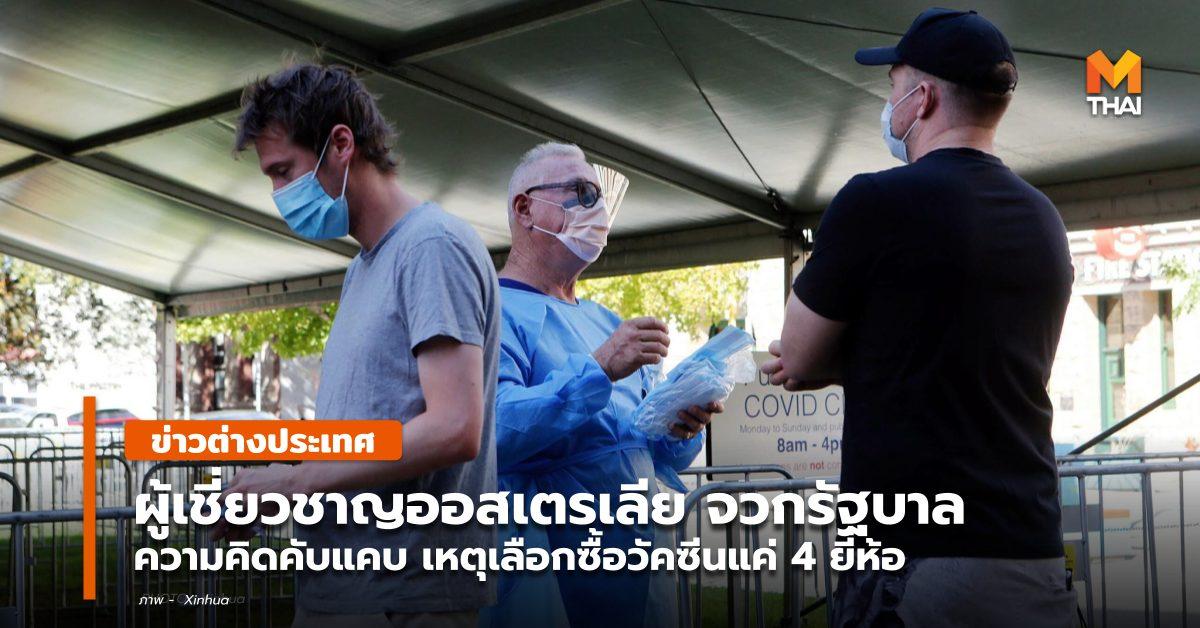 ข่าวต่างประเทศ วัคซีนโควิด-19 ออสเตรเลีย