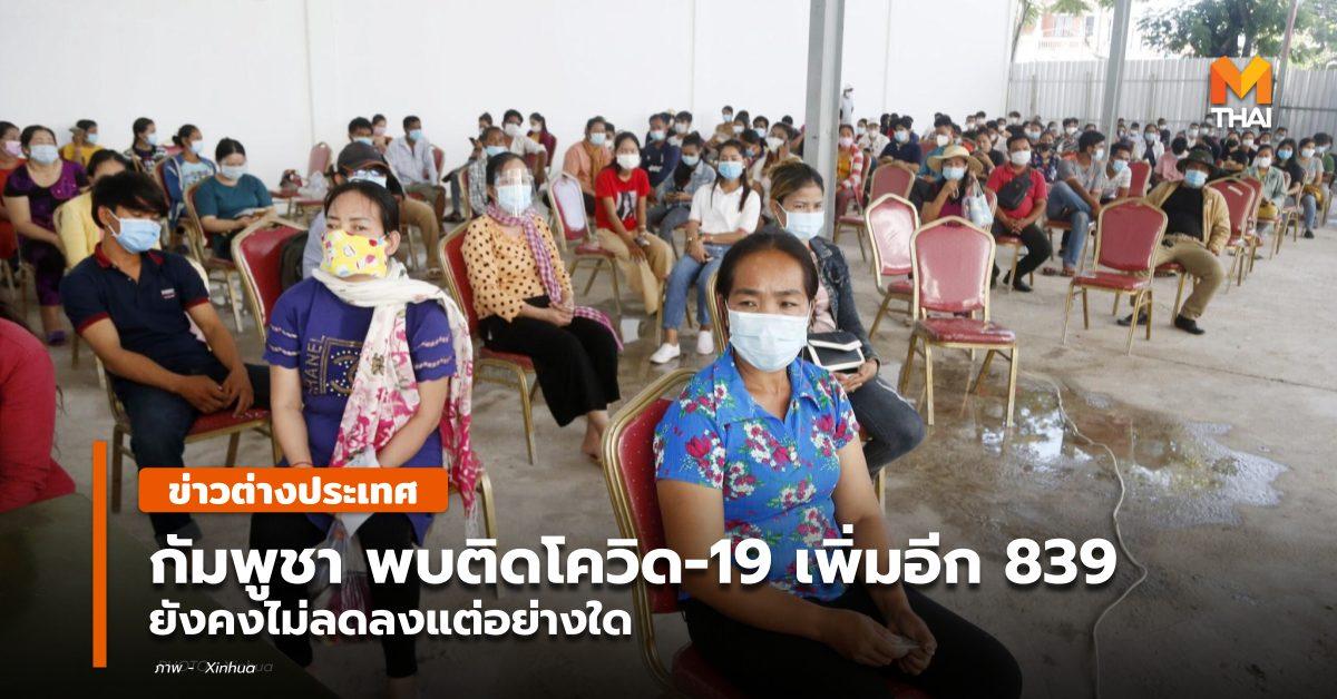 กัมพูชา ข่าวต่างประเทศ โควิด-19