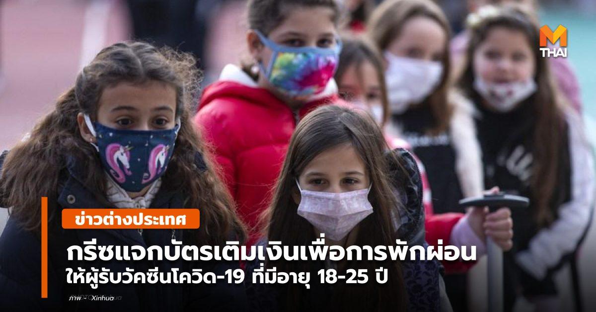กรีซ ข่าวต่างประเทศ วัคซีนโควิด-19