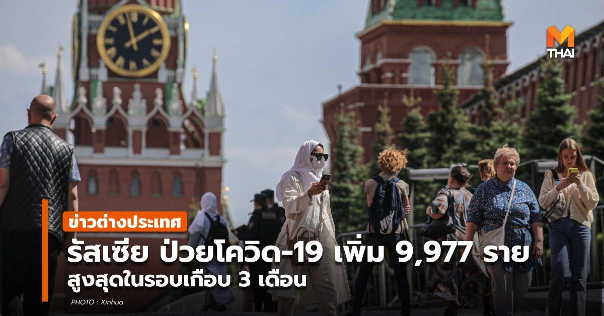 ข่าวต่างประเทศ รัสเซีย โควิด-19