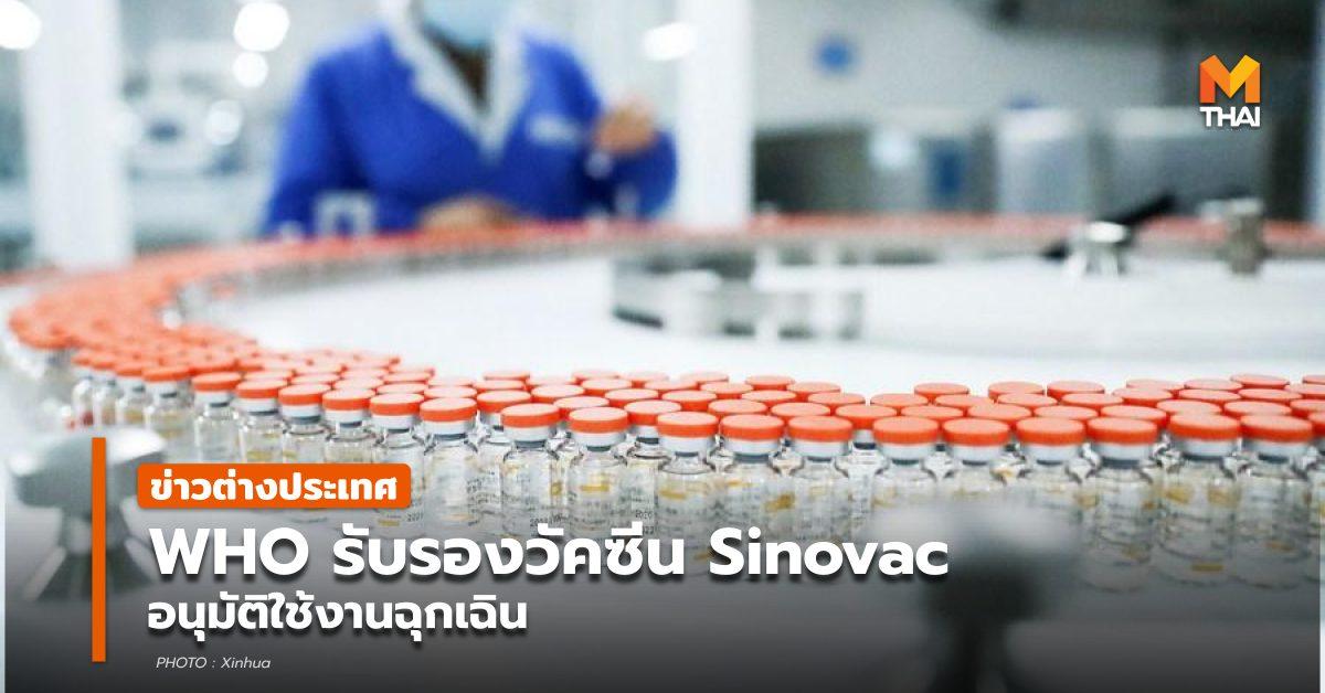 SinoVac วัคซีนโควิด-19 องค์การอนามัยโลก