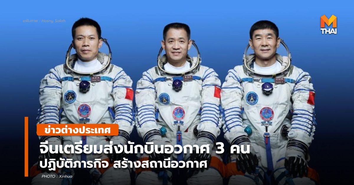 ข่าวต่างประเทศ จีน ยานอวกาศ สถานีอวกาศ อวกาศ