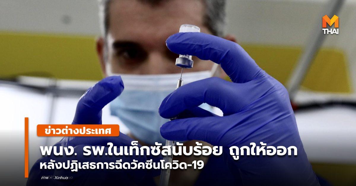 ข่าวต่างประเทศ วัคซีนโควิด-19