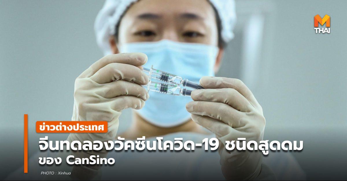 CanSino ข่าวต่างประเทศ จีน วัคซีนโควิด-19