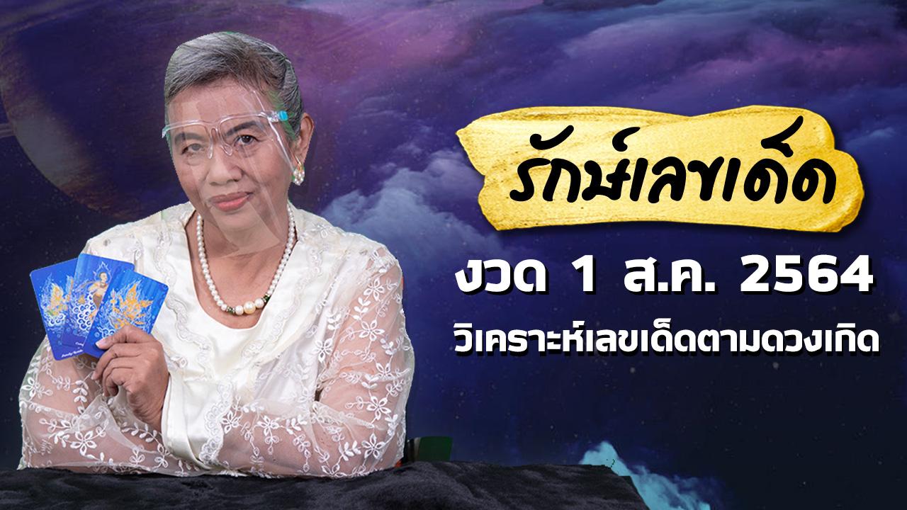ตรวจหวย ผลหวยย้อนหลัง สถิติหวย หวย หวย 1 8 64 หวย 1 สค 64 หวย 1 สิงหาคม 2564 หวยไทย เลขอั้น