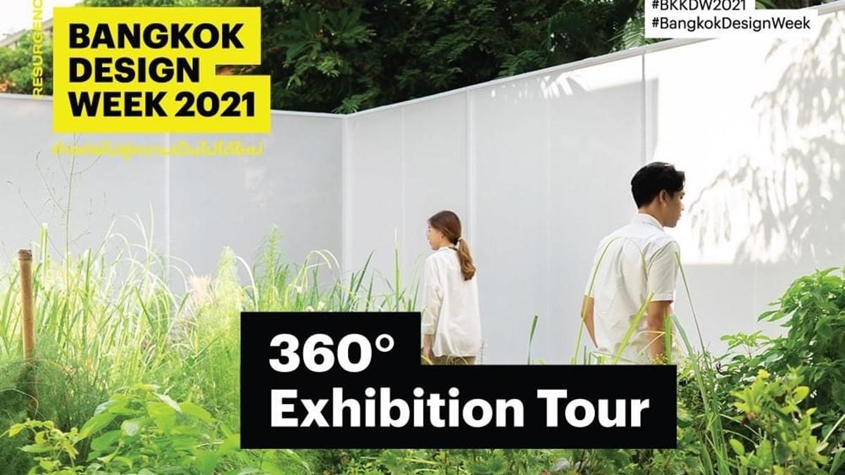 Bangkok Design Week 2021 เทศกาลงานออกแบบกรุงเทพ