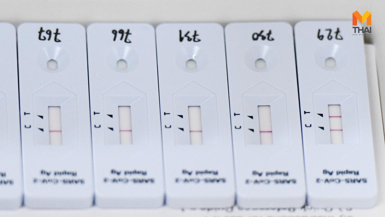 Antigen Test Kit ชุดตรวจโควิด