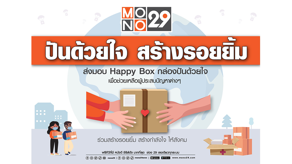 MONO29 MONO29 News-ข่าวโมโน29 โมโน 29 ปันด้วยใจ สร้างรอยยิ้ม
