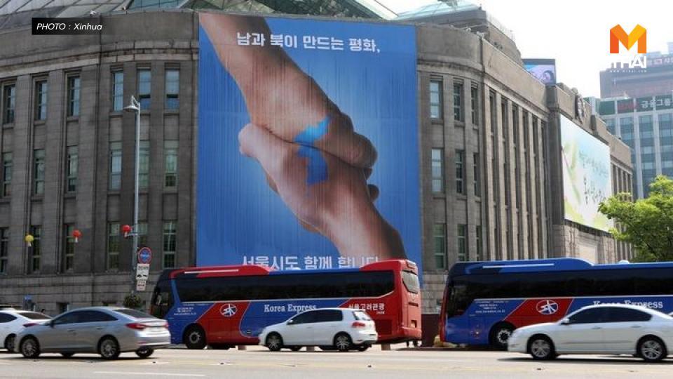 ข่าวต่างประเทศ เกาหลีเหนือ เกาหลีใต้