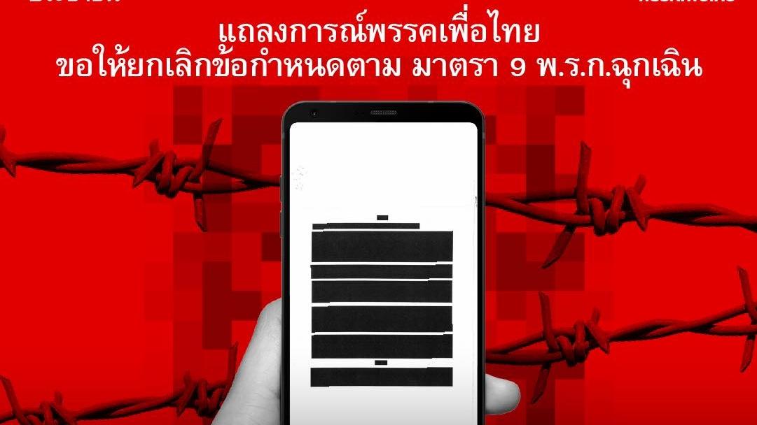 พรรคเพื่อไทย เสรีภาพสื่อ