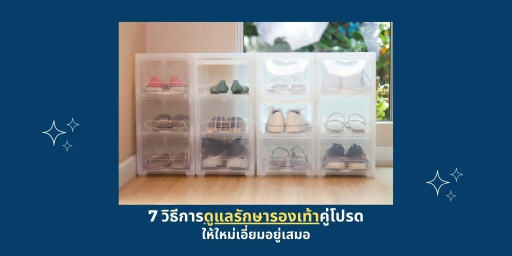 micronware กล่องรองเท้า การดูแลรักษารองเท้า รองเท้า