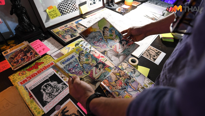 ผีเล่มละบาท หนังสือการ์ตูนผี