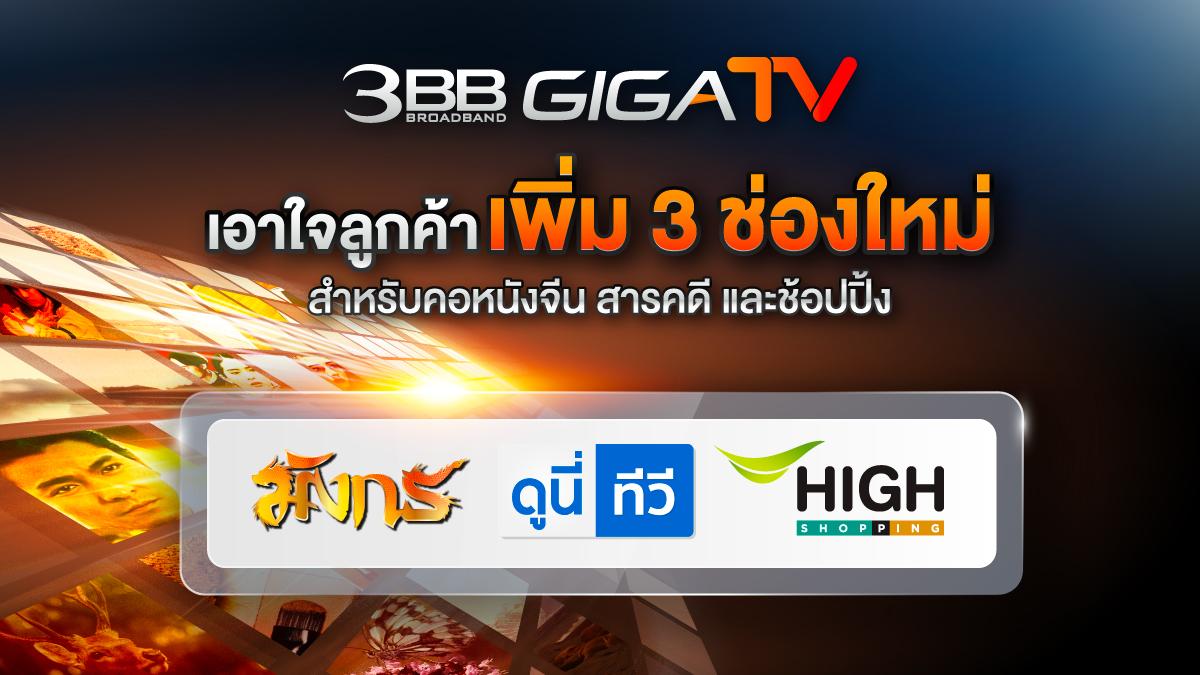 3BB GIGATainment GIGATV Internet เน็ตบ้าน
