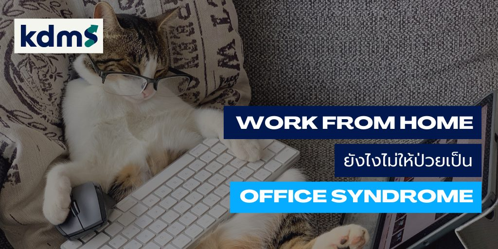 KDMS Hospital Office Syndrome Work From Home ออฟฟิศซินโดรม