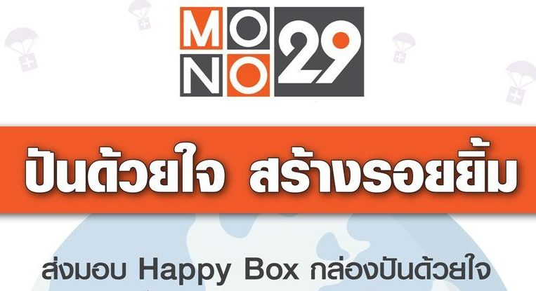 CSR MONO29