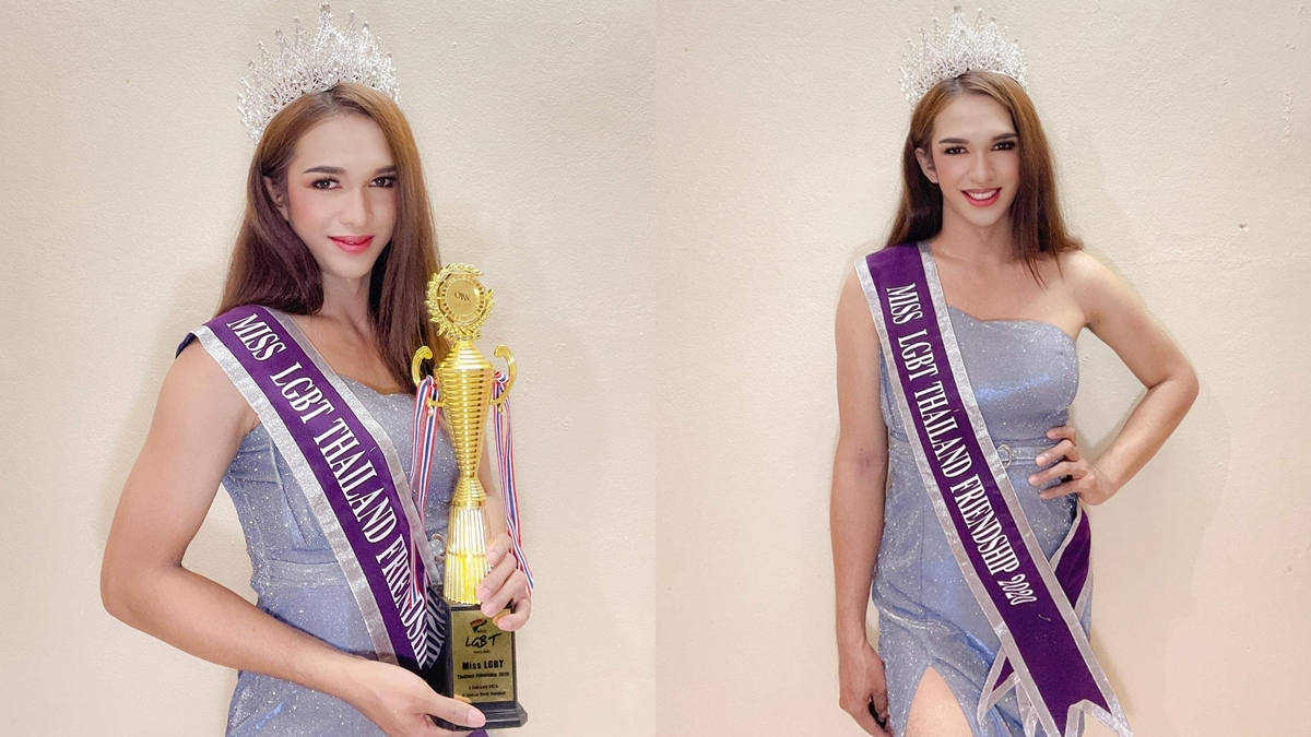 LGBT Miss LGBT Thailand Friendship 2020 ประกวดนางงาม