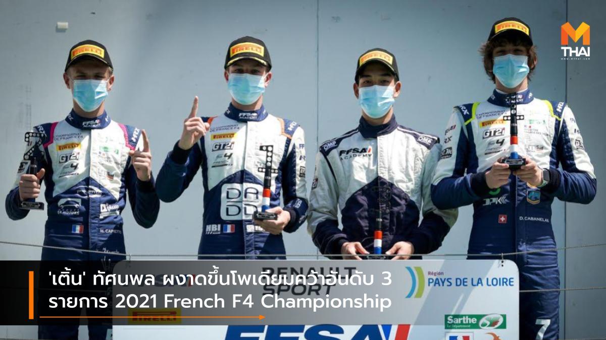 AAS motorsport Formula 4 ทัศนพล อินทรภูวศักดิ์