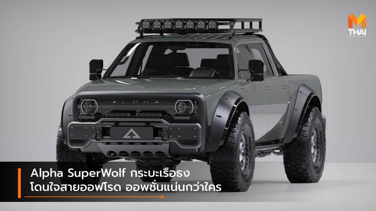 Alpha Alpha SuperWolf Alpha Wolf EV car รถกระบะไฟฟ้า รถยนต์ไฟฟ้า