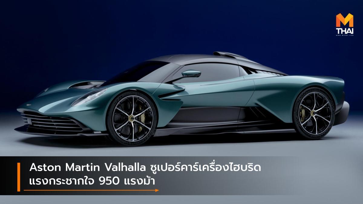 Aston Martin Aston Martin Valhalla hybrid รถยนต์ไฮบริด แอสตัน มาร์ติน