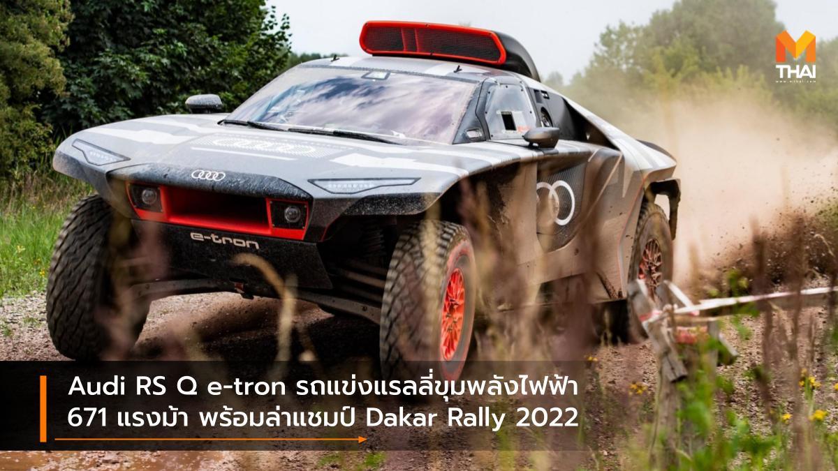 audi Audi RS Q e-tron Dakar Rally 2022 EV car รถยนต์ไฟฟ้า รถแข่งไฟฟ้า อาวดี้